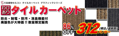 kawasima_tile.jpg