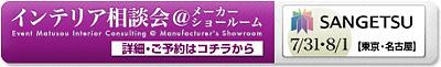 メーカーショールーム「インテリア相談会」予約ページへ
