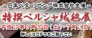 日本ベターリビング「特選ペルシャ絨毯展」