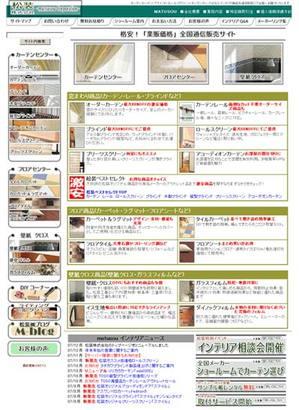 新しい松装(株)HPトップページ