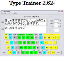 Type Trainer 2.62