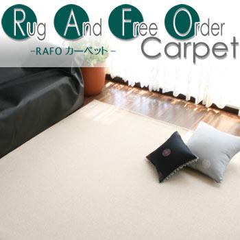 RAFOカーペット