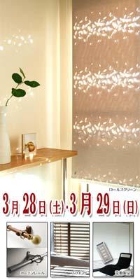 松装主催 「インテリアフェア in TOSO名古屋ショールーム」 3/28(土)・3/29(日)