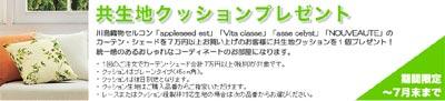 川島織物セルコンクッションプレゼント