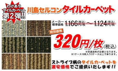 わけあり品「タイルカーペット(川島織物セルコン)」