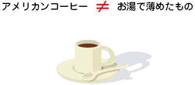 アメリカンコーヒー≠お湯で薄めたもの