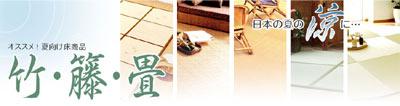 夏向け床商品【竹・籐・畳】