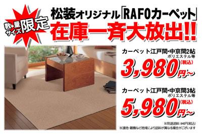 わけあり品「RAFOカーペット」