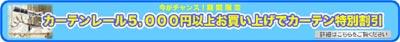 カーテンレール (秋のトクトクキャンペーン!)