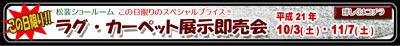 ラグ・カーペット展示即売会