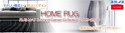スミノエ「HOME RUG 2009-2010」