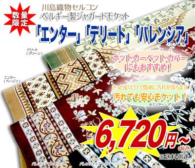 わけあり品ベルギー製モケット(川島織物セルコン)