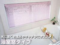 【ブラインド】スマイルネオ「浴室タイプ」