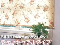 【ロールスクリーン】スマイルネオ「ウォッシャブルタイプ」