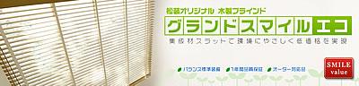 松装オリジナル木製ブラインド「スマイルエコ」新登場