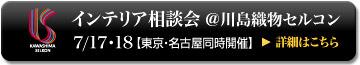 松装インテリア相談会@川島織物セルコン「東京&名古屋ショールーム」