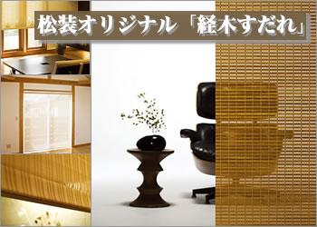 松装オリジナル「経木すだれ」