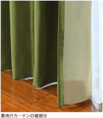 「裏地一体縫製カーテン」