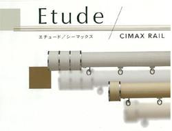 エチュード/シーマックス
