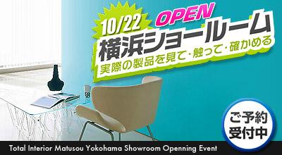 松装「横浜ショールーム」2010年10月22日OPEN!