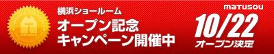 横浜ショールーム「オープン記念キャンペーン」開催中