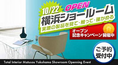 2010/10/22横浜ショールームOPEN!