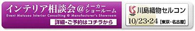 川島織物セルコン「インテリア相談会@メーカーショールーム」イベント開催