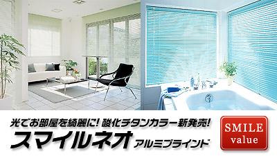松装オリジナルブラインド「スマイルネオ」に酸化チタンカラー新発売!