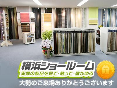 松装「横浜ショールーム」オープン!