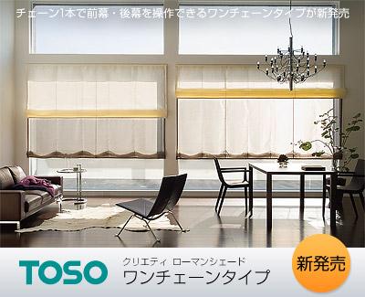 TOSO「クリエティ ローマンシェード」ワンチェーンタイプ新発売!