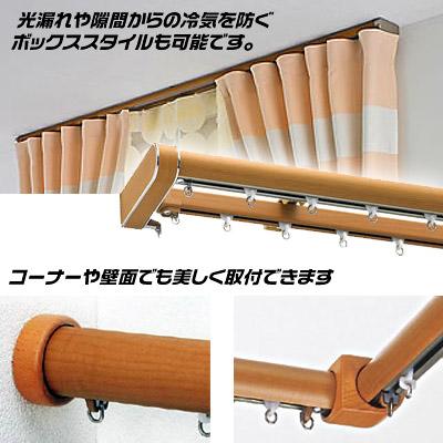 光漏れや隙間からの冷気を防ぐボックススタイルも可能です。コーナーや壁面でも美しく取付できます。