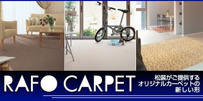 「RAFOカーペット」松装がご提供するオリジナルカーペットの新しい形