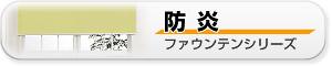 防炎「ファウンテンシリーズ」