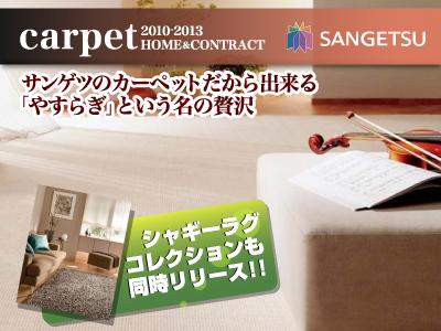 サンゲツのカーペットだから出来る「やすらぎ」という名の贅沢