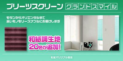 プリーツスクリーン「グランドスマイル」に和紙調生地20色追加!