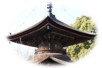 密蔵院・多宝塔