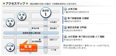 松装【東京ショールーム】アクセスマップ
