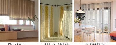 お部屋の雰囲気に合わせてインテリアをご提案!