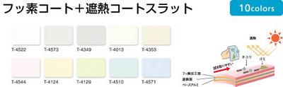 フッ素コートスラット+遮熱コートスラット(10色)