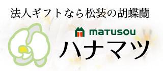 banner_hanamatsu.jpg