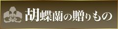 banner_kochoran.jpg