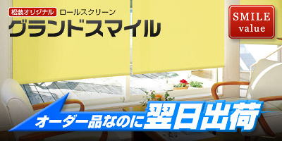 松装オリジナルロールスクリーン「グランドスマイル」はオーダー品なのに翌日出荷が可能!