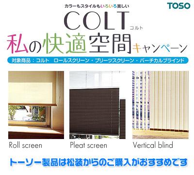 私の快適空間キャンペーン<TOSO COLT>