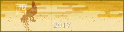 shinnen2017.jpg