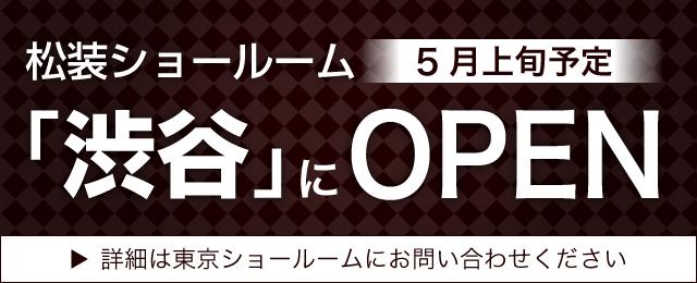松装渋谷ショールーム5/6新規オープン