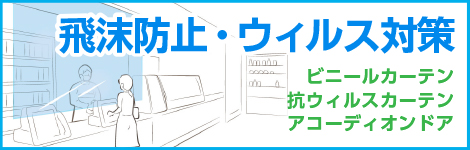 飛沫防止・ウィルス対策 透明ビニールカーテン特集